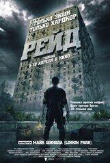 Постер к фильму «Рейд»