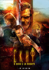 Постер к фильму «Скиф»