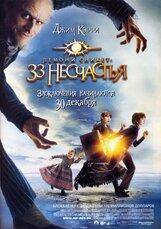 Постер к фильму «Лемони Сникет: 33 несчастья»