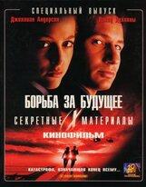Постер к фильму «Секретные материалы: Борьба за будущее»