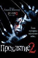 Постер к фильму «Проклятие 2»