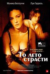 Постер к фильму «То лето страсти»