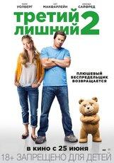 Постер к фильму «Третий лишний 2»