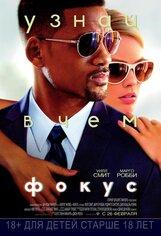 Постер к фильму «Фокус»