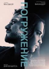 Постер к фильму «Погружение»
