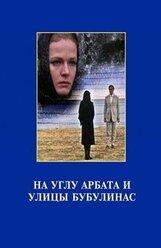 Постер к фильму «На углу Арбата и улицы Бубулинас»