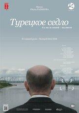 Постер к фильму «Турецкое седло»