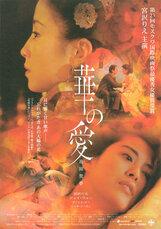 Постер к фильму «Пионовая беседка»