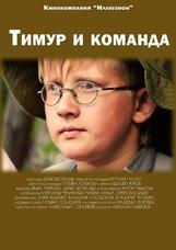 Постер к фильму «Тимур и команда»