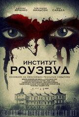 Постер к фильму «Институт Роузвуд»