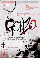 Постер к фильму «Гонзо: Страх и ненависть Хантера С. Томпсона»
