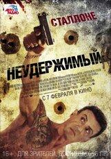 Постер к фильму «Неудержимый»
