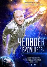 Постер к фильму «Человек из будущего»