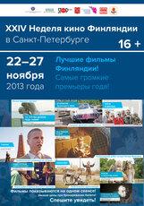 Постер к фильму «ХХIV Неделя кино Финляндии»