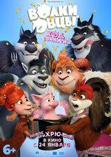 Постер к фильму «Волки и Овцы: Ход свиньёй»