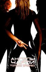 Постер к фильму «Ангелы Чарли: Только вперед»