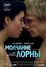 Постер к фильму «Молчание Лорны»