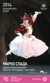 Постер к фильму «Марко Спада»