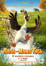 Постер к фильму «Папа-мама Гусь»