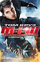 Постер к фильму «Миссия: Невыполнима 3»