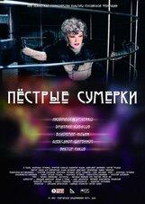 Постер к фильму «Пестрые сумерки»