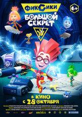 Постер к фильму «Фиксики. Большой секрет»