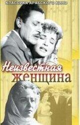 Постер к фильму «Неизвестная женщина»