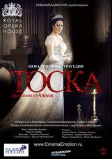 Постер к фильму «Тоска»