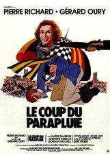 Постер к фильму «Укол зонтиком»