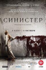 Постер к фильму «Синистер»