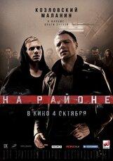 Постер к фильму «На районе»