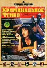Постер к фильму «Криминальное чтиво»