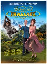 Постер к фильму «Переполох в Гималаях»