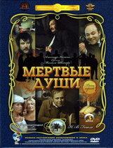 Постер к фильму «Мертвые души»
