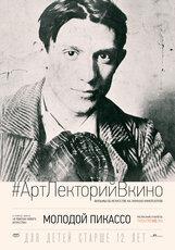 Постер к фильму «#АртЛекторийВкино: Молодой Пикассо»