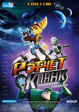 Постер к фильму «Рэтчет и Кланк: Галактические рейнджеры»