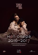 Постер к фильму «TheatreHD: Евгений Онегин: Хворостовский»