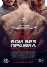 Постер к фильму «Бои без правил»