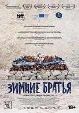 Постер к фильму «Зимние братья»
