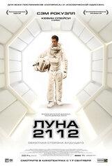 Постер к фильму «Луна 2112»
