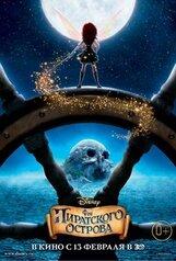 Постер к фильму «Феи: Загадка пиратского острова 3D»