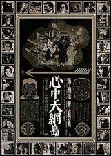 Постер к фильму «Самоубийство влюблённых на острове Небесных сетей»