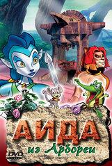 Постер к фильму «Аида из Арбореи»