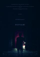 Постер к фильму «Оно приходит ночью»