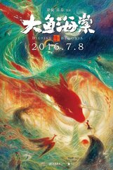 Постер к фильму «Большая рыба и Бегония»
