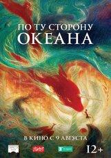 Постер к фильму «По ту сторону океана»