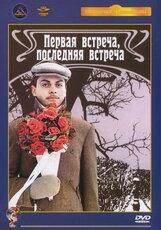 Постер к фильму «Первая встреча, последняя встреча»