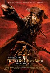 Постер к фильму «Пираты Карибского моря: На краю света»