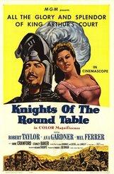 Постер к фильму «Рыцари круглого стола»