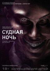 Постер к фильму «Судная ночь»